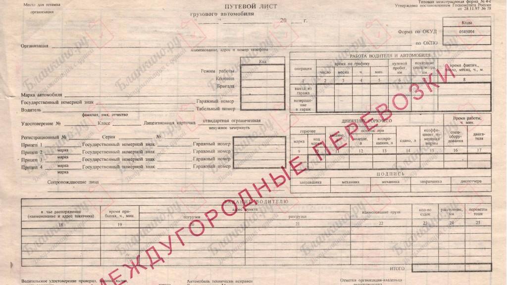 4-С. Путевой лист грузового автомобиля (междугородный)