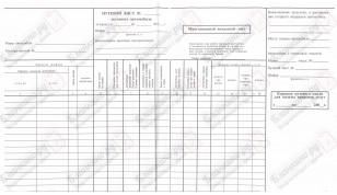 Путевой лист легкового автомобиля (многодневный) - Форма 19