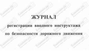 Журнал вводного инструктажа по БДД