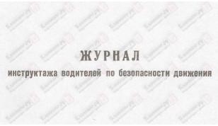 Журнал инструктажа водителей по БДД