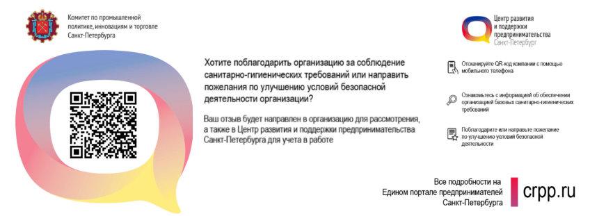 QR код от комитета по Промышленной политике