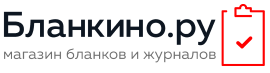 Бланкино.ру - магазин бланков и журналов в Санкт-Петербурге